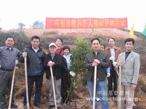 广东省两会和神学院参加植树护林活动