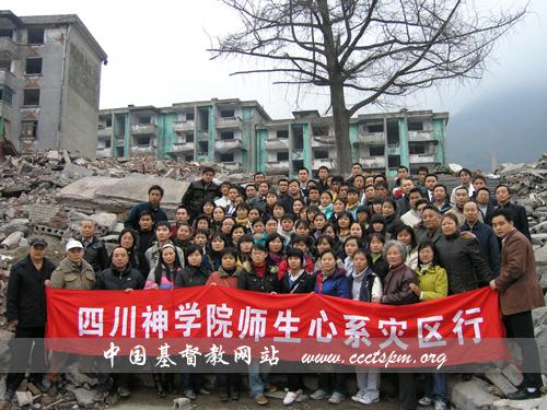 四川神学院组织师生员工走访地震遗址