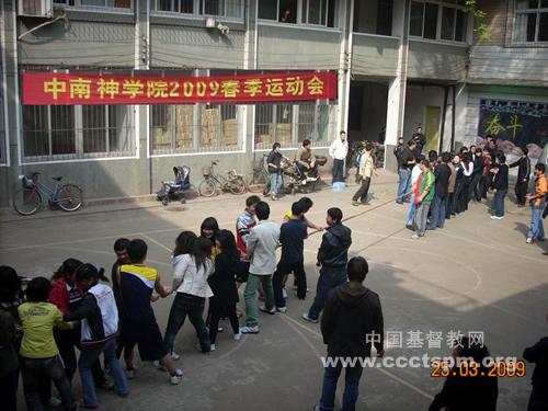 中南神学院举行2009春季运动会