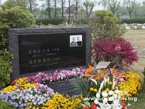 全国两会部分负责同工为吴耀宗先生等人扫墓