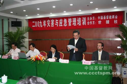 基督教全国两会灾害与应急管理培训在西安举办