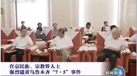 """宗教界人士强烈谴责乌鲁木齐""""7·5""""事件"""