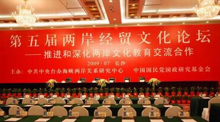 中国基督教三自爱国运动委员会秘书长徐晓鸿牧师参加第五届两岸经贸文化论坛