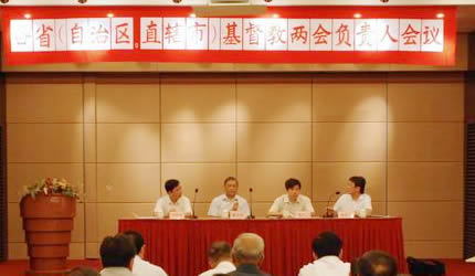 各省(自治区、直辖市)基督教两会负责人会议在上海召开
