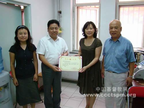 天津基督教山西路堂为台湾灾区捐款