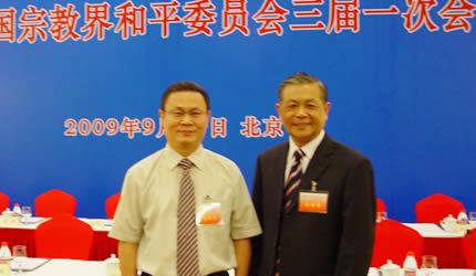 中国宗教界和平委员会三届一次会议在京举行 傅先伟长老、高峰牧师当选为副主席