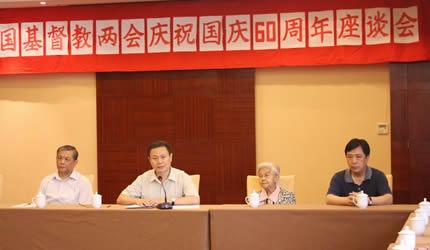 中国基督教两会庆祝国庆60周年座谈会在上海召开