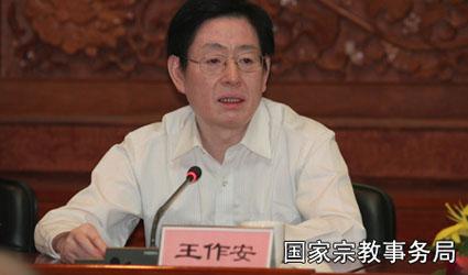 中央决定国家宗教事务局主要领导职务调整
