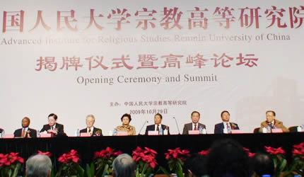 中国人民大学举行宗教高等研究院揭牌仪式暨高峰论坛