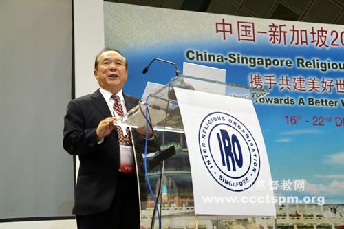 在中国——新加坡跨宗教研讨会上的发言