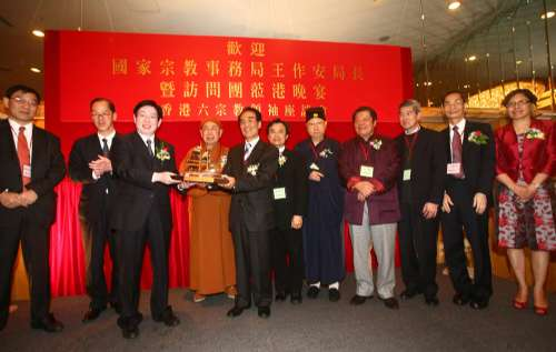 国家宗教事务局局长王作安率代表团访问香港