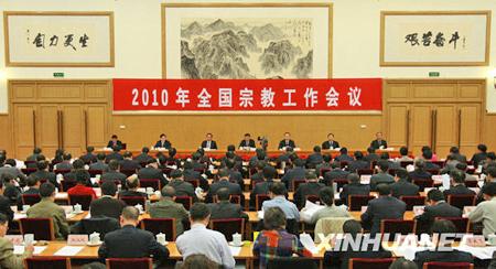 全国宗教工作会议在京召开 贾庆林作重要指示