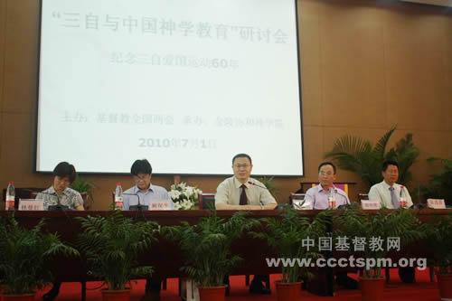 """""""三自与中国神学教育""""研讨会在金陵协和神学院举行"""