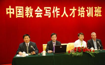 中国教会写作人才培训在昆山开班