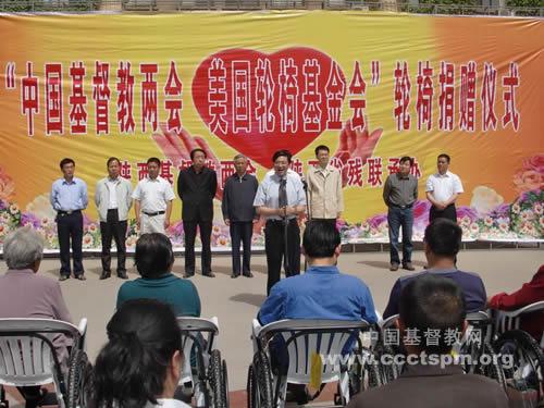 基督教全国两会在陕西举行轮椅捐赠仪式