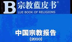 2010年宗教蓝皮书:我国各大宗教健康有序 国际交流活跃