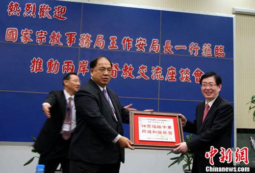 台湾写真:王作安与台湾基督教牧师们的对谈