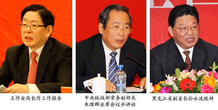 2012年全国宗教工作会议在黑龙江召开
