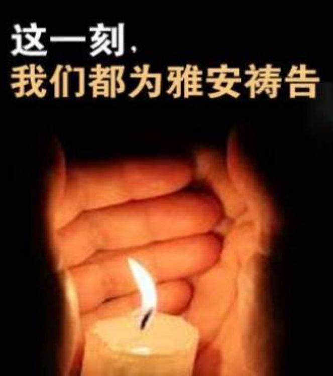 四川地震灾区代祷书
