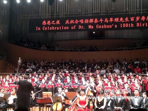 马革顺百岁寿庆《弥赛亚》神曲合唱音乐会在上海举行