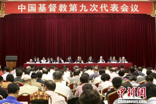 [中新网]中国基督教第九次代表会议:教会建设发生可喜变化