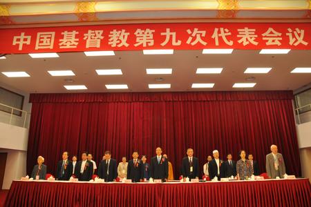 [国家宗教局网站]中国基督教第九次代表会议在京开幕