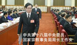 王作安——在法治轨道上推进宗教工作