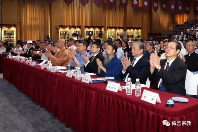 """五大宗教领袖及学界大咖齐聚首 共话""""中华文化与宗教中国化"""""""