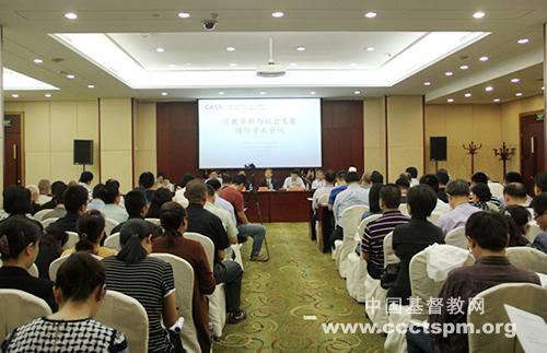 """""""宗教革新与社会发展""""国际学术会议在京召开"""
